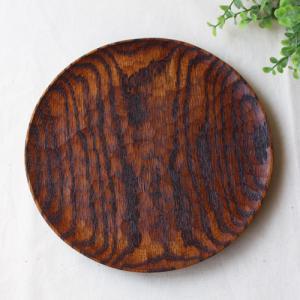拭漆 丸皿 21cm レッドオーク 甲斐幸太郎 木製食器 漆器 7寸 ノミ目 cayest