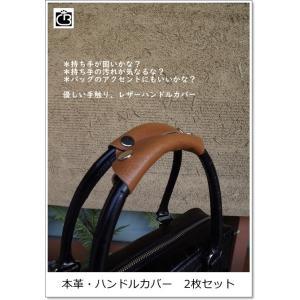 便利グッズ・新色・ハンドルカバー 本革 2枚セット hdc001 バッグ 持ち手 リペア 人気 かわ...