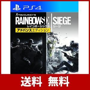 レインボーシックスシージ アドバンスエディション - PS4