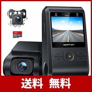 【2020進化版】 APEMAN ドライブレコーダー 前後カメラ 32Gカード付き 200万画素 I...