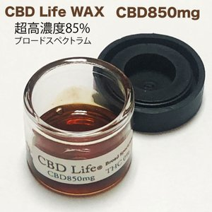 CBDワックス ブロードスペクトラム超高濃度CBD85% CBD850mg/1ml テルペン豊富|cbd-life