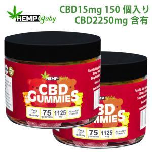 CBDグミ HEMPBaby CBD15mg 150個  CBD2250mg含有(75個入り2セット) 快眠 生活リズム  睡眠 サプリ ぐっすり 朝スッキリ|cbd-life