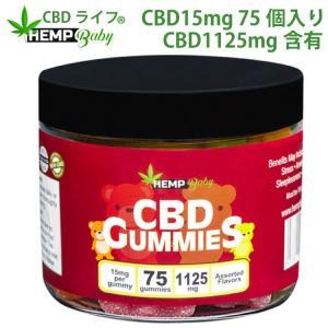 CBDグミ HEMPBaby CBD15mg 75個  CBD1125mg含有 快眠   生活リズム  睡眠 サプリ|cbd-life