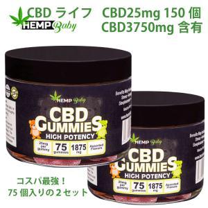CBDグミ HEMPBaby CBD25mg 150個  CBD3750mg含有(75個入り2セット) 快眠 生活リズム  睡眠 サプリ ぐっすり 朝スッキリ|cbd-life