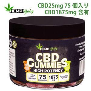 CBDグミ HEMPBaby CBD25mg 75個  CBD1875mg含有 快眠 生活リズム  睡眠 サプリ|cbd-life