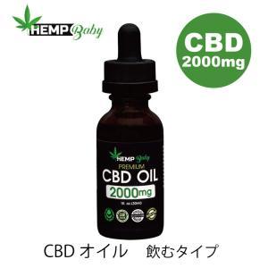 CBDオイル  CBD2000mg/30ml HEMPBaby ヘンプベイビー 快眠 生活リズム 睡眠 サプリ|cbd-life