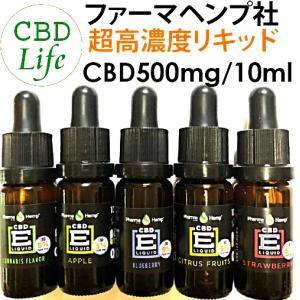 CBDリキッド ファーマヘンプ 5% 500mg/10ml 超高濃度 Vapeリキッド|cbd-life