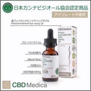CBDオイル 1000mg 30ml ブロードスペクトラム  ヘンプ  MCTオイル 麻 食用 油 ...