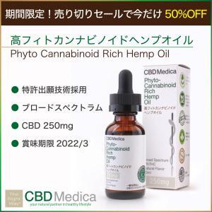 CBDオイル 250mg 30ml ブロードスペクトラム  ヘンプ  MCTオイル 麻 食用 油 サ...