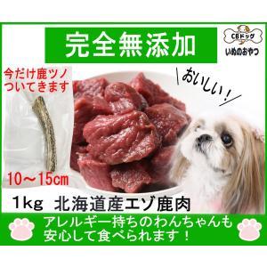 わんちゃん大好き!北海道産エゾシカにの良質な赤身。 アレルギーを起こしにくい高タンパク低カロリーな、...