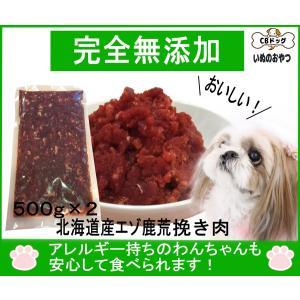 鹿肉【荒挽き肉】【犬のおやつ 無添加】【犬のおやつ 鹿肉】【犬のおやつ アレルギー】完全無添加 北海道産 エゾ鹿   アレルギーのあるわんちゃんに 500g×2|cbdog