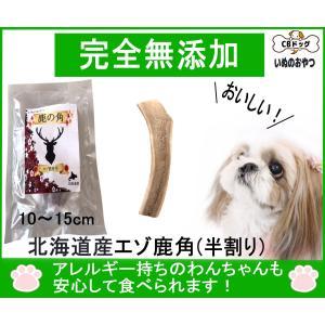 【鹿角】半割り10〜15cm【犬のおやつ 無添加】【犬のおやつ 鹿角】【犬のおやつ アレルギー】完全無添加  北海道産 エゾ鹿 天然|cbdog