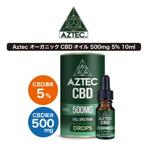 CBD オイル フルスペクトラム Aztec アステカ 500mg 5% 高濃度 高純度 日本総代理店  オーガニック CBDオイル ヘンプ|cbdonline