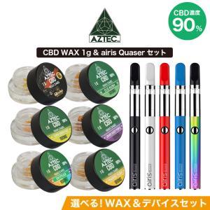 CBD ワックス AZTEC アステカ CBD WAX  90% 1g airis Quaser エ...