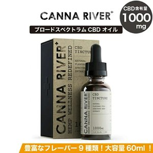 CBD オイル 1000mg 60ml カンナリバー CANNARIVER ブロードスペクトラム 高濃度 グルテンフリー|cbdonline