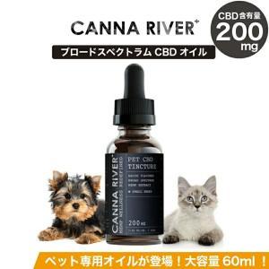 ペット用 CBD オイル 200mg 60ml カンナリバー CANNARIVER ブロードスペクトラム 高濃度 サプリ 健康食品 mctオイル 犬 猫|cbdonline