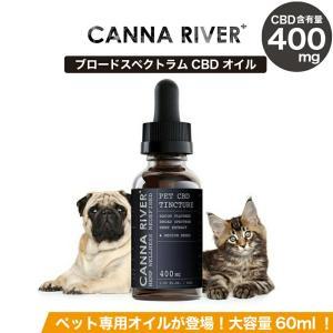 ペット用 CBD オイル 400mg 60ml カンナリバー CANNARIVER ブロードスペクトラム 高濃度 サプリ 健康食品 mctオイル 犬 猫|cbdonline