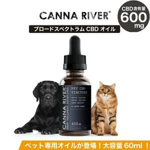 ペット用 CBD オイル 600mg 60ml カンナリバー CANNARIVER ブロードスペクトラム 高濃度 サプリ 健康食品 mctオイル 犬 猫|cbdonline