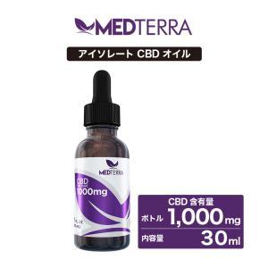CBDオイル MEDTERRA メディテラ 1000mg 30ml 高濃度 高純度 アイソレート CBD オイル cbdオイル cbdカプセル高濃度cbdオイル CBD サプリメント 高濃度CBD|cbdonline