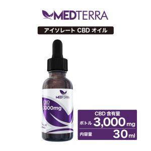 CBDオイル MEDTERRA メディテラ 3000mg 30ml 高濃度 高純度 アイソレート CBD オイル cbdオイル cbdカプセル高濃度cbdオイル CBD サプリメント 高濃度CBD|cbdonline
