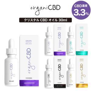 CBDオイル organi CBD オルガニ CBD1000MG 30ml 高濃度 高純度 オーガニック|cbdonline
