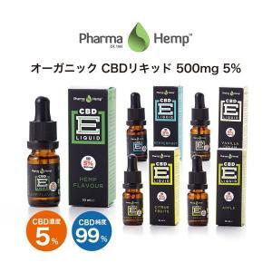 CBD リキッド PharmaHemp ファーマヘンプ  500mg 5% 高濃度 高純度 E-Li...