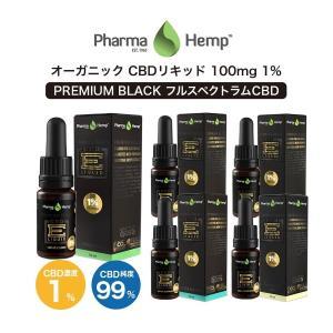 CBD リキッド プレミアムブラック フルスペクトラム PharmaHemp ファーマヘンプ 100...