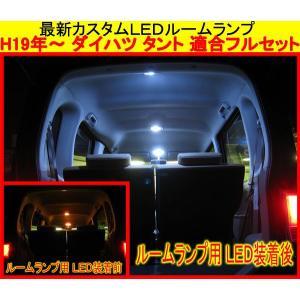 H19年〜 ダイハツ タント適合 LEDルームランプ フルセット|cbparts
