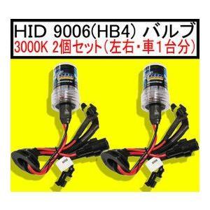HIDバルブ ランプ HB4 35w 3000K|cbparts