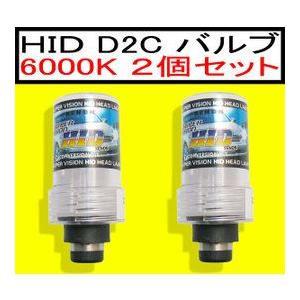 HIDバルブ ランプ D2C 35w 6000K|cbparts