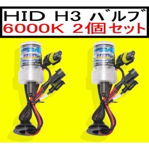 HIDバルブ ランプ H3 35w 6000K|cbparts