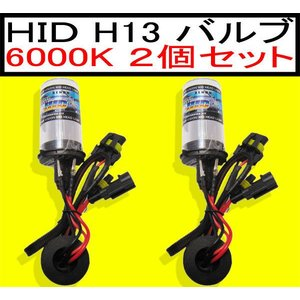 HIDバルブ ランプ H13 35w 6000K|cbparts