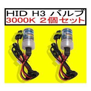 HIDバルブ ランプ H3 35w 3000K|cbparts