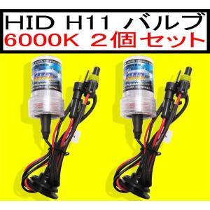 HIDバルブ ランプ H11 35w 6000K|cbparts