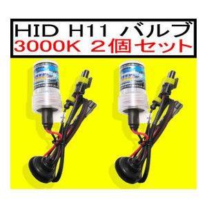 HIDバルブ ランプ H11 35w 3000K|cbparts