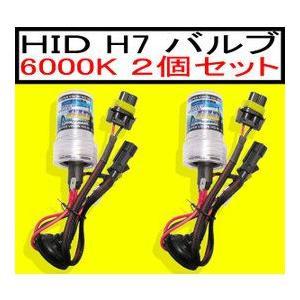 HIDバルブ ランプ H7 35w 6000K|cbparts