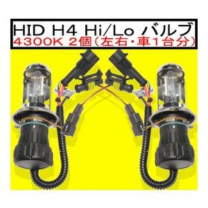 HIDバルブ ランプ H4 Hi/Lo 35w 4300K スライド型|cbparts