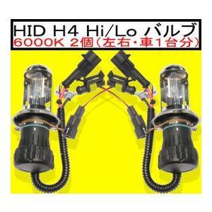 HIDバルブ ランプ H4 Hi/Lo 35w 6000K スライド型|cbparts