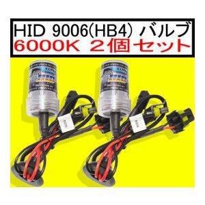 HIDバルブ ランプ HB4 35w 6000K|cbparts