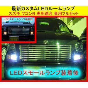 H15年〜 スズキ ワゴンR 適合 LEDルームランプ フルセット|cbparts