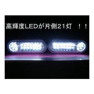 高輝度!LEDデイライト3・ランプカラー ホワイト|cbparts