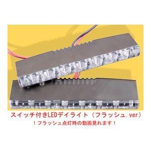 LEDデイライト6 スイッチ付き|cbparts