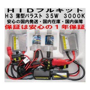 HIDキット フルセット H3 薄型バラスト 35w 3000K|cbparts