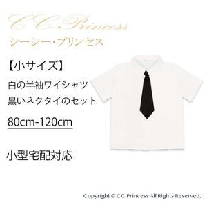 【小型宅配対応】『子供用・白の半袖ワイシャツと黒いネクタイの...