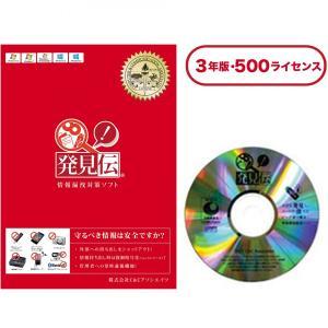 情報漏洩対策ソフト「発見伝」Notice Business(3年・500ライセンス)