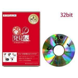 情報漏洩対策ソフト「発見伝」Select Ver3(32bit版・8000ライセンス)