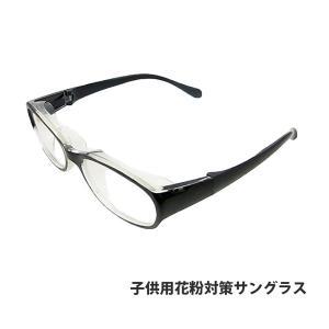 ウイルス対策 マスクを付けても曇りにくい 子供用 花粉対策メガネ 訳あり サングラス キッズ ジュニア 男の子 女の子 花粉 UVカット めがね 眼鏡 ウイルス cccstores