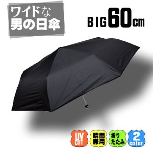 紳士用日傘 折りたたみ傘 軽量 大きいサイズ 紫外線カット 晴雨兼用 60cm 雨傘 メンズおしゃれコンパクト 遮光 遮熱 撥水 ブラック 送料無料の画像