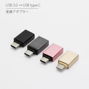 USB Type-C USB A 3.0 変換アダプター アダプタ マイクロ変換 USB変換 変換コ...