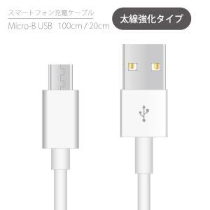 マイクロUSB Micro USB Micro-B端子搭載のAndroidスマートフォンなどを充電す...